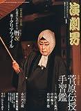 演劇界 2011年 01月号 [雑誌]