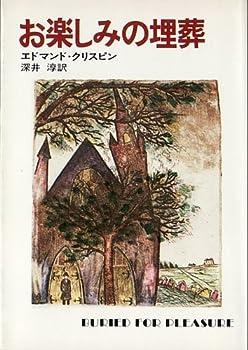 お楽しみの埋葬 (1979年) (ハヤカワ・ミステリ文庫)