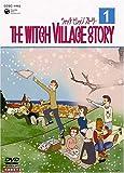 ウィッチ ビレッジ ストーリー Vol.1 [DVD]