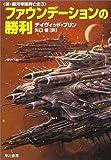ファウンデーションの勝利—新・銀河帝国興亡史〈3〉 (海外SFノヴェルズ)