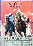 八百長 (1966年)