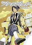 ブレイクブレイド 9 (フレックスコミックス)