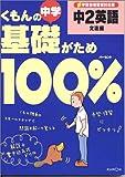 くもんの中学基礎がため100%中2英語—新学習指導要領対応版 (文法編)