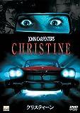 クリスティーン [DVD]