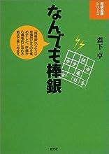なんでも棒銀 (将棋必勝シリーズ)