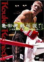 亀田興毅伝説!! ~浪速乃闘拳 世界への軌跡・第一章~ [DVD]