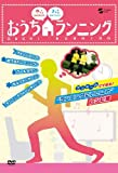 おうちランニング [DVD]