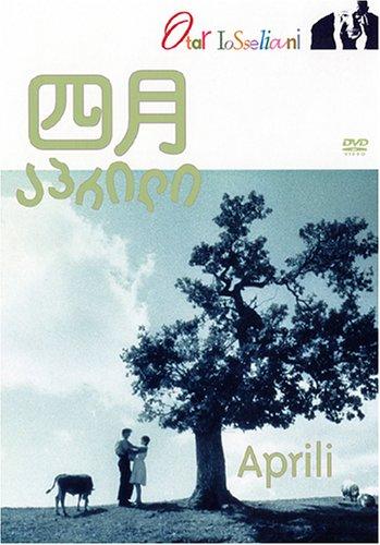 四月 [DVD]