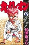カメレオン(17) (講談社コミックス (1937巻))