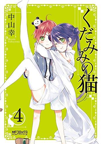 くだみみの猫 (4) (MFコミックス アライブシリーズ)