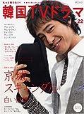 もっと知りたい!韓国TVドラマvol.22 [MOOK21] (MOOK21)
