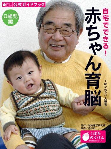 くぼたのうけん公式ガイドブック 自宅でできる!赤ちゃん育脳 0歳児編