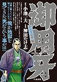 御用牙 ひとり心中編 (キングシリーズ 漫画スーパーワイド)