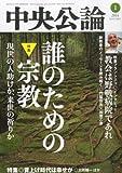 中央公論 2014年 01月号 [雑誌]