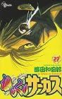 からくりサーカス 第27巻 2003年03月18日発売