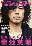 ROCK JET (ロックジェット) VOL.50 (シンコー・ミュージックMOOK)