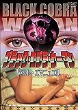 ブラック・コブラ・ウーマン ラスト・エマニュエル[DVD]
