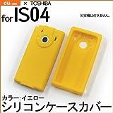 レグザフォン REGZAPhone au IS04 ソフトシリコンケース イエロー 黄色 スマートフォン 東芝
