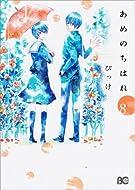 あめのちはれ 8 (B's-LOG COMICS)