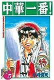 中華一番(5) (講談社コミックス―Shonen magazine comics (2359巻))