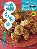 おトク素材でCooking♪vol.12 鶏もも肉は、万能選手。 (ORANGE PAGE BOOKS おトク素材でCooking vol)