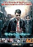 サイレント・ウォー [DVD]