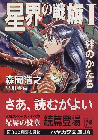 星界の戦旗〈1〉―絆のかたち (ハヤカワ文庫JA)
