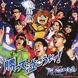 勝って泣こうゼッ!♪T-Pistonz+KMC
