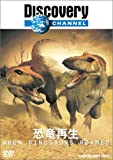DISCOVERY CHANNEL 恐竜再生