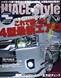 HIACE style vol.47 大阪オートメッセ2014これで揃った!4型最新エアロ (CARTOP MOOK)