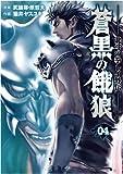 蒼黒の餓狼北斗の拳レイ外伝 4 (4) (BUNCH COMICS)