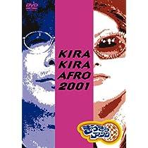きらきらアフロ 2001 [DVD]