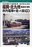 福岡・北九州 市内電車が走った街 今昔 JTBキャンブックス