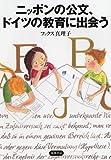 ニッポンの公文、ドイツの教育に出会う