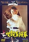 女必殺五段拳 [DVD]
