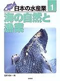 調べよう日本の水産業〈第1巻〉海の自然と漁業