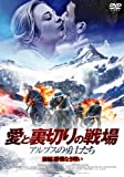 愛と裏切りの戦場~アルプスの勇士たち~ 前編:勝機なき戦い[DVD]