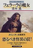 フェラーラの魔女―グイン・サーガ外伝(11) (ハヤカワ文庫JA)