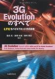 3G Evolutionのすべて LTEモバイルブロード方式技術