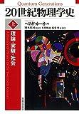 20世紀物理学史 【上巻】―理論・実験・社会―
