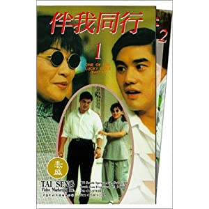 Ban wo tong hang movie