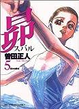 昴 (5) (ビッグコミックス)