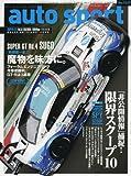 AUTO SPORT(オートスポーツ) 2016年 8/26 号