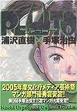 PLUTO 3—鉄腕アトム「地上最大のロボット」より (3)