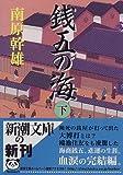 銭五の海〈下〉 (新潮文庫)