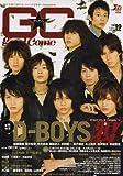 GOOD☆COME [グッカム] vol.12 (TOKYO NEWS MOOK 160号)