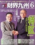 財界九州 2013年 06月号 [雑誌]