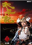 NHK大河ドラマ 太平記 完全版 第五巻 [DVD]