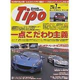 Tipo No.145 7/2001 (Japan Import)
