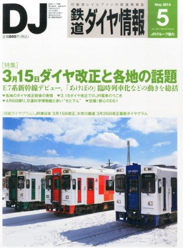 鉄道ダイヤ情報 2014年 05月号 [雑誌]